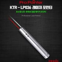 프로포인터 KTR-LP036, LED후레쉬겸용 레이저포인터,ppt프리젠테이션,ppt레이저빔.ppt프리젠터