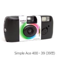 후지 일회용카메라 심플에이스 400-39컷 (플래시)