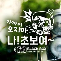 SET 가까이오지마 3탄 쌈뚱 블랙박스 / 초보운전 반사스티커 자동차스티커
