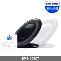 삼성 급속 무선충전스탠드+TA+케이블 KIT / EP-NG930T