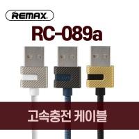 리맥스 고속 충전 케이블 RC-089a C타입 블랙