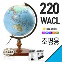 세계로 조명지구본 220-WACL(지름:22cm/블루/원목)