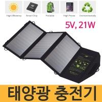 올파워AP 21W 태양광 충전기 -여행/캠핑/비상시 충전