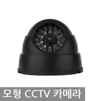 나비 NV47-CCT10 모형 CCTV카메라 보안카메라