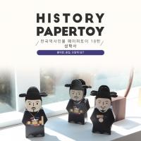 한국역사인물 페이퍼토이 18편_삼학사