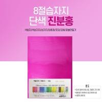 8절 색화지 100장 단일 색상 선물 포장지 문구 진분홍