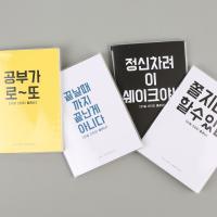 [YS]한달스터디플래너-말말말4p