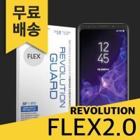 (2장) 레볼루션플렉스2.0 풀커버필름 갤럭시S9플러스