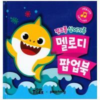 [삼성출판사] 핑크퐁 상어가족 멜로디 팝업북