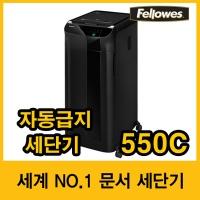 [펠로우즈] 자동급지 문서세단기 550C (49635)