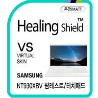 노트북9 올웨이즈 NT930XBV 팜레스트/터치패드매트2매
