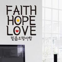믿음소망사랑(사이즈S) -성경말씀스티커(NEW198)
