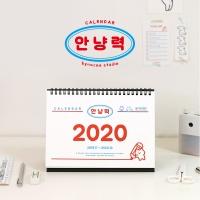 2020 탁상 달력 - 안냥력