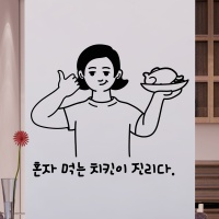 idk649-혼자 먹는 치킨이 진리