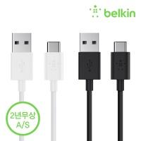 벨킨 USB A to C 고속 충전 케이블 1.2 F2CU032bt04