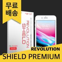 레볼루션쉴드 프리미엄펙 전신보호필름 아이폰8플러스