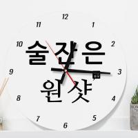 ia615-건배사04(골프는술잔은)_인테리어벽시계