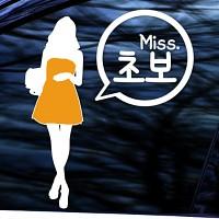 MISS초보 - 초보운전스티커(NEW014)