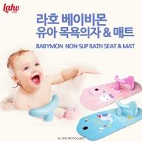 [당일발송] 라호 베이비몬 유아 논슬립 목욕의자&매트