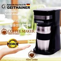 가이타이너 원컵 커피메이커 GT-CM88SY