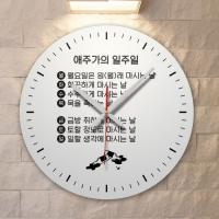 cd444-애주가의일주일_인테리어벽시계