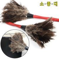(와인앤쿡)풍성한 타조털 먼지털이개(소형) 1개