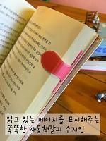 [자동책갈피수지인] 색상:카옌레드