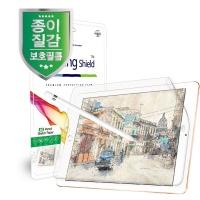 아이패드 프로 9.7 LTE 종이질감 지문방지 액정1매