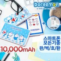 도라에몽 대용량 일체형 보조배터리 DVB-10000
