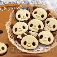 쿠키커터세트 - 팬더