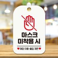 매장 도어사인 오픈 생활 안내판 표지판 제작 CHA019