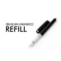[엘리제,데피,리베르떼라인]만년필 카트리지 CNB40115