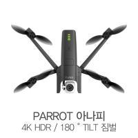 [Parrot]아나피 ANAFI 180도 카메라짐벌 PRANF000-1
