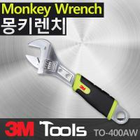 3M TO-400AW / 수공구 몽키스패너, Adjustable Wrench