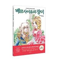 [무료배송] 베르사이유의 장미 컬러링북 - 마리앙투아네트 편