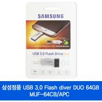 삼성정품 OTG 3.0 Flash Driver Duo 64GB MUF64CB