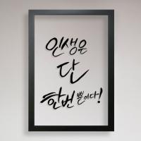 is583-인생한번_투명액자