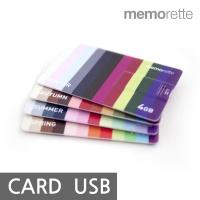 [메모렛] 퍼스널컬러 128G 카드형 USB메모리