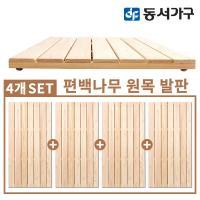 편백나무 원목발판 특대형 4개세트 DF640760