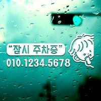 주차번호 잠시주차중 꼬마 / 주차번호판 주차스티커 전화번호