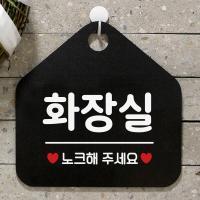 카페 팻말 제작 오픈 안내판 069화장실노크 오각20cm