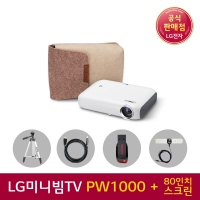 LG미니빔TV PW1000 스마트빔 프로젝터 외 추가 5종