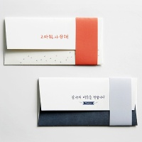 감사 현금봉투 2매세트 - 손글씨 수상작