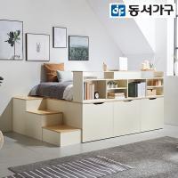 동서가구 멀티수납 침대+책장+SS매트(본넬)DF638532