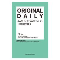 20년 월간계획탭 (CL)