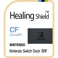 닌텐도 스위치 독 CurvedFit 고광택 보호필름 2세트