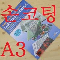 Royal Sovereign 세계인의 코팅지 로얄소브린 Supreme 손코팅 필름 100매팩/A3-125mic