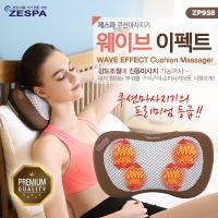 [제스파] 웨이브 이펙트 쿠션마사지기/안마기 -ZP958-3단계강도조절/진동/온열
