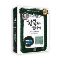 한국사 연대기 3편 보드게임 (조선 - 대한제국)