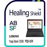 요가북 C930 안티블루+AG키보드용 필름+ 상/하판 세트